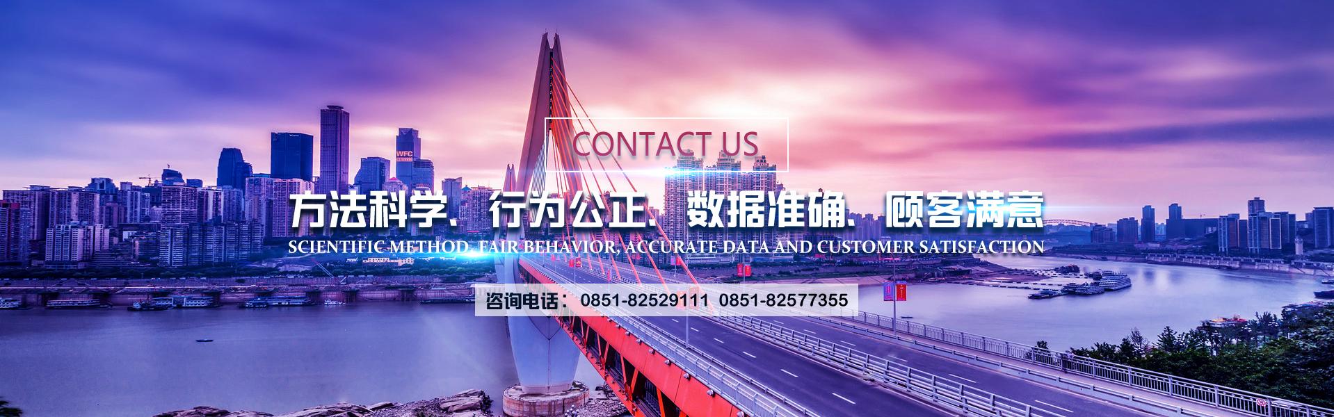 贵州检测公司